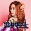 DaebakCast Ep. 31: The Album Review Episode Pt. 2 (Girls' Generation, Weki Meki, Wanna One, Jessica)