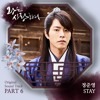 정준영 (Jung Joon Young) - Stay [The King Loves - 왕은 사랑한다 OST Part 6]