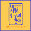 이창섭 (Lee Chang Sub) [BTOB] - 너의 마음이 궁금해 (What's On Your Mind) [My Friend's Romance OST Part 1]