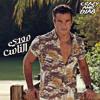 عمرو دياب يا احلى حاجة فى عمرى 2017