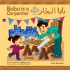 Baba Is A Carpenter   بابا النجار