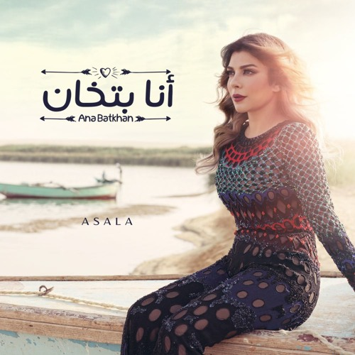 Ana Batkhan | أصالة - انا بتخان