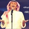 (عبدالمجيد عبدالله - قبل اعرفك (جلسه