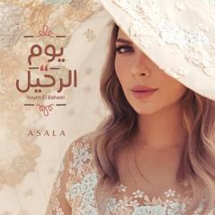 Youm El Raheel   أصالة - يوم الرحيل