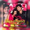 Chitta Haravalay - DJ Akash Hupari Remix