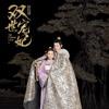 九張機 by 葉炫清 The Eternal Love Theme Song