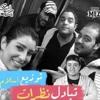 اغنيه تبادل النظرات من فيلم ياتهدى ياتعدى اسماعيل الليثى ايتن عامر توزيع اسلام ميجا