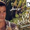 Download موسيقى اغنية اول كل حاجه عمرو دياب الى عايزها كامله يكلمنى ع الفيس Mp3