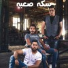 Download اغنية سكة صعبة   الدخلاوية   فيلو وشاعر الغية ومحمد عاطف 2017 Mp3