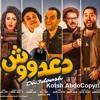 Download اغنية دعاديشو من فيلم دعدوش عيد الاضحى 2017 Mp3