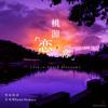 桃源恋歌 Love in Peach Blossoms(竹笛三味線)♥ BambooFlute & Shamisen