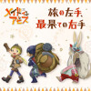 Made in Abyss (ED) [Made in Abyss Cast - Tabi no Hidarite, Saihate no Migite]