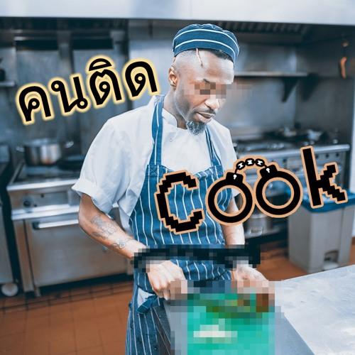 คน ติด Cook