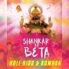 Shankar Ka Beta - ROLL RIDA ( Marfa Maza Style Mix )- Deejay Ram Alwal