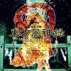 Download Touhou 10 [MoF] - The Kappa of Akutagawa Ryuunosuke ~ Candid Friend Mp3