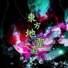 Touhou 11 [SA] - Corpse Voyage ~ Be of good cheer!