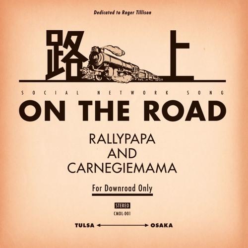 路上 ON THE ROAD(Short ver)- ラリーパパ&カーネギーママ