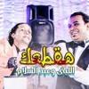 Download محمود الليثي هقطعك مع عبد السلام من فيلم امان يا صاحبي Mp3