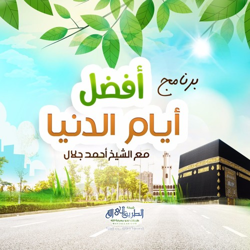 5- التكبير - أفضل أيام الدنيا - الشيخ أحمد جلال