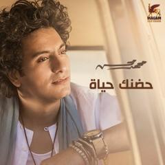 Mohamed Mohsen - Hodnik Hayah | محمد محسن - حضنك حياة