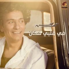 Mohamed Mohsen - Fe Albi Makan | محمد محسن - في قلبي مكان