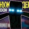 МНЕ НУЖЕН ЭНДЕРМЕН - Майнкрафт Клип На Русском   ENDERMAN Minecraft Parody SONG In Russian