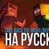 ВЕРНИТЕ НОЧЬ (МАЙНКРАФТ ПЕСНЯ) TAKE BACK THE NIGHT Minecraft Song НА РУССКОМ