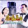 Download اغنية محمود الليثي هقطعك مع عبد السلام من فيلم امان يا صاحبي 2018 Mp3