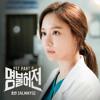 효린 (Hyolyn) - ALWAYS [Live Up To Your Name, Dr. Heo - 명불허전 OST Part 2]