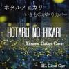 Hotaru No Hikari - Ikimono Gakari cover (ホタルノヒカリ いきものがかり カバー) | Ha Canh Cut