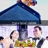 Download اغنية محمود الليثي هقطعك مع عبد السلام من فيلم امان يا صاحبي توزيع وحوح(1).mp3 Mp3