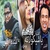 Download اغنيه شيكولاته - محمود الليثى وبوسى - توزيع عبده إكس - فيلم امان ياصحبى 2018 Mp3