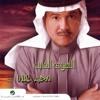 محمد عبده - الهوى الغايب