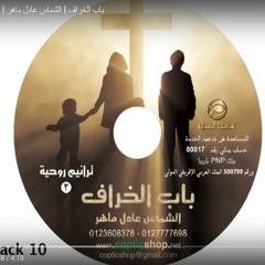 ترنيمة دوسي يا نفسي بعز - الشماس عادل ماهر - باب الخراف