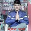 Samjhauni Birshauni With Mukesh Sharma 2074 - 05 - -13