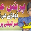 Prince Ali  Dohry Hi Dohry - New Eid Song - New Allbum 2017 - Latest Punjabi And Saraiki Song - 2017