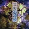 Download Touhou 13.5 [HM] - Akutagawa's Ryuunosuke's