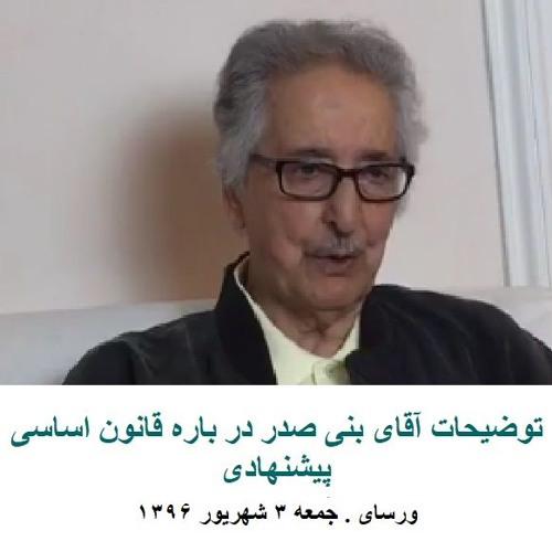 Banisadr 96-06-03=توضیحات آقای بنی صدر در باره قانون اساسی پیشنهادی