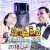 Download اغنية محمود الليثي ومحمد عبد السلام هقطعك 2017 توزيع الباز Mp3