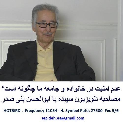 Banisadr 96-06-08=عدم امنیت در خانواده و جامعه ما چگونه است؟: مصاحبه با ابوالحسن بنی صدر
