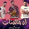 Download مهرجان اه من البنات فريق الاحلام 2017 برعاية مزيكتي Mp3