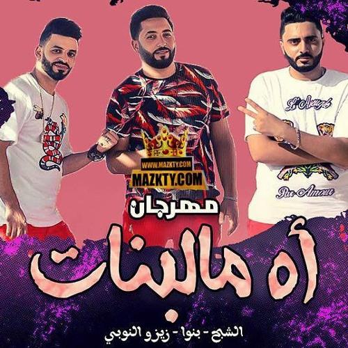 مهرجان اه من البنات فريق الاحلام 2017 برعاية مزيكتي