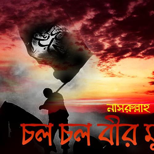 অনুপম বাংলা নাশিদ || চল চল বীর মুজাহিদ -নাসরুল্লাহ নাবিল