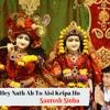 Krishna Bhajan In Hindi | Radhe Krishna Bhajan | Hey Nath Ab To Aisi Kripa Ho | Santosh SInha