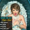 Look What You Made Me Do by Taylor Swift Best Mp3 Song Download