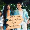 حسن الخلعى - وسط بلاستيك من فيلم امان يا صاحبي توزيع محمود زاهر