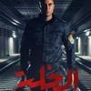 Download فيلم الخلية - The Cell - أغنية شر وخير - أصالة ومحمود العسيلي Mp3