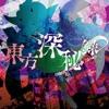 Download Touhou 14.5 [ULiL] - Akutagawa Ryuunosuke's Kappa ~ Candid Friend Mp3