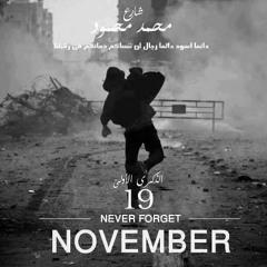 19'NOVEMBER ; احداث محمد محمود