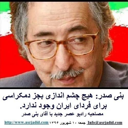 Banisadr 96-06-10= بنی صدر: هیچ چشم اندازی بجز دمکراسی برای فردای ایران وجود ندارد.